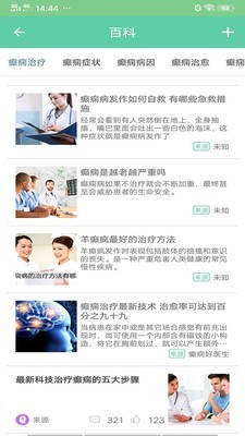 癫痫好医生手机版下载(暂未上线)