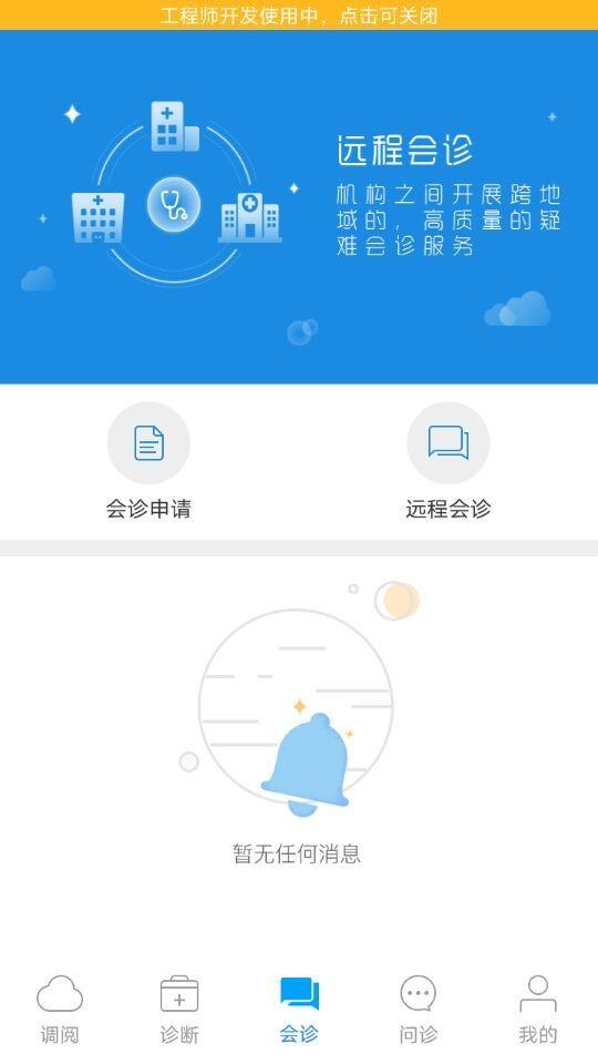医网云医生手机版下载(暂未上线)