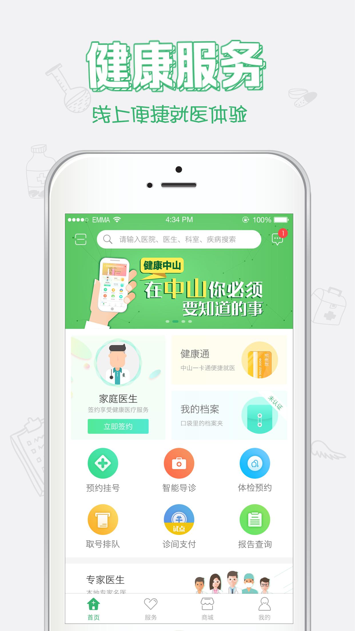 健康中山手机版下载(暂未上线)