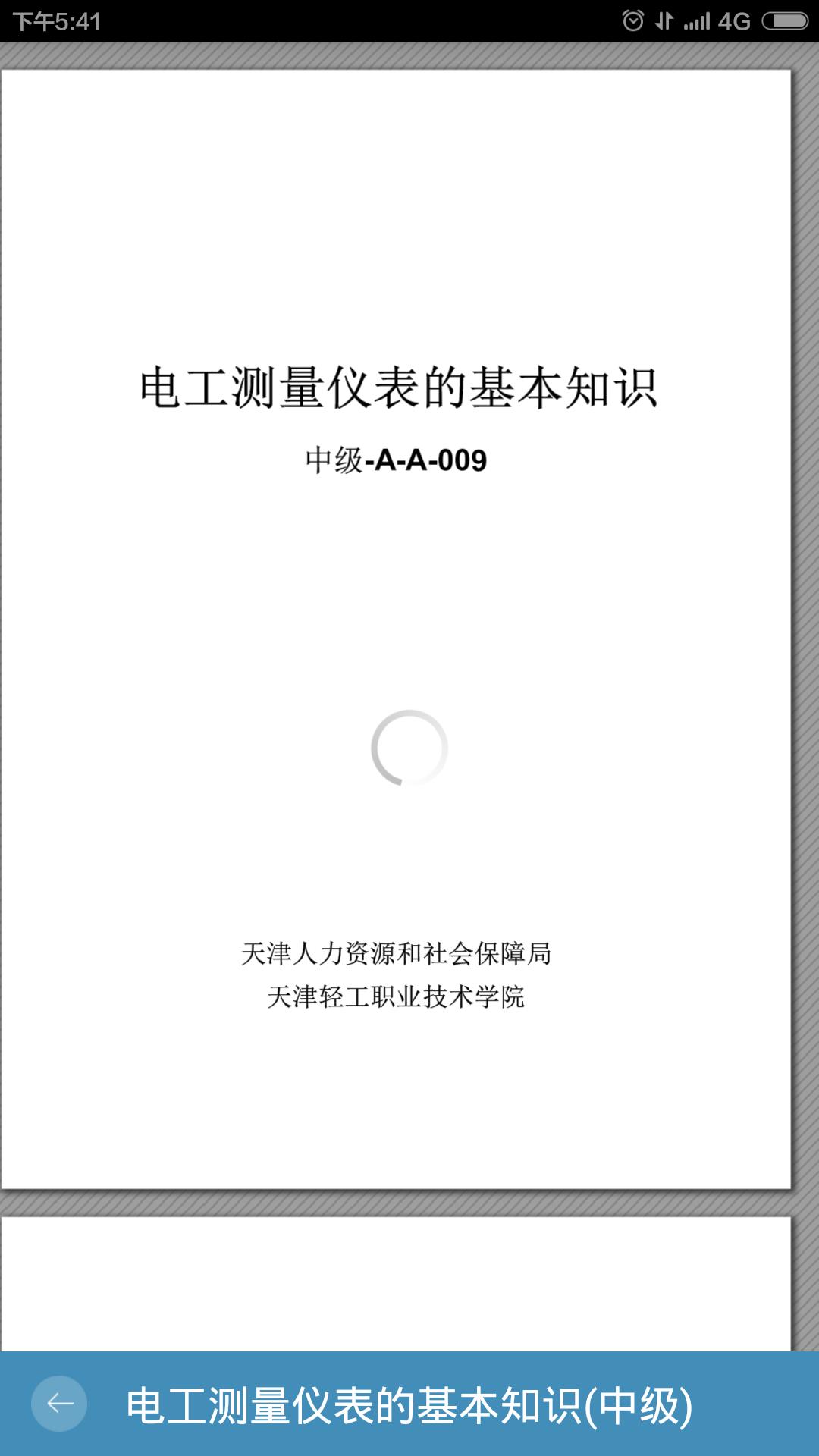 微知库手机版下载(暂未上线)