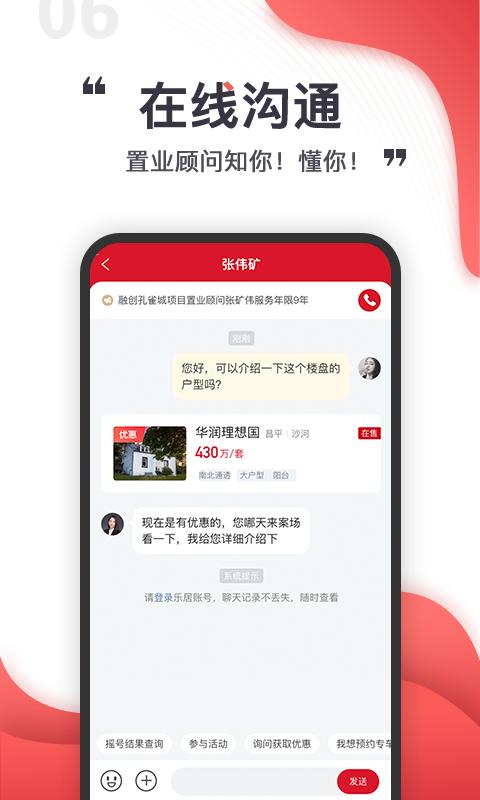 乐居买房手机版下载(暂未上线)
