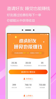 拾惠街手机版下载(暂未上线)