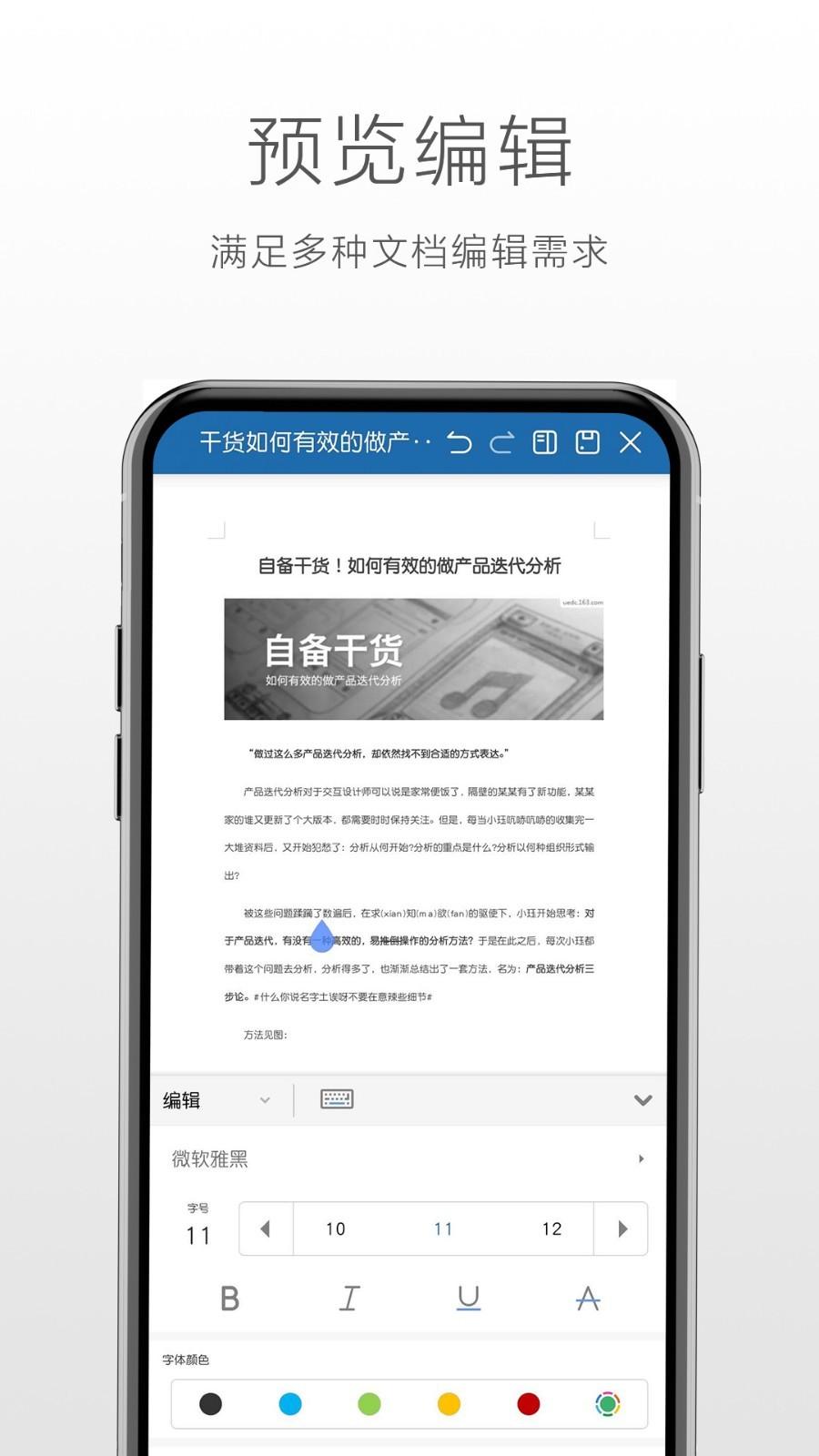 永中Office手机版下载(暂未上线)