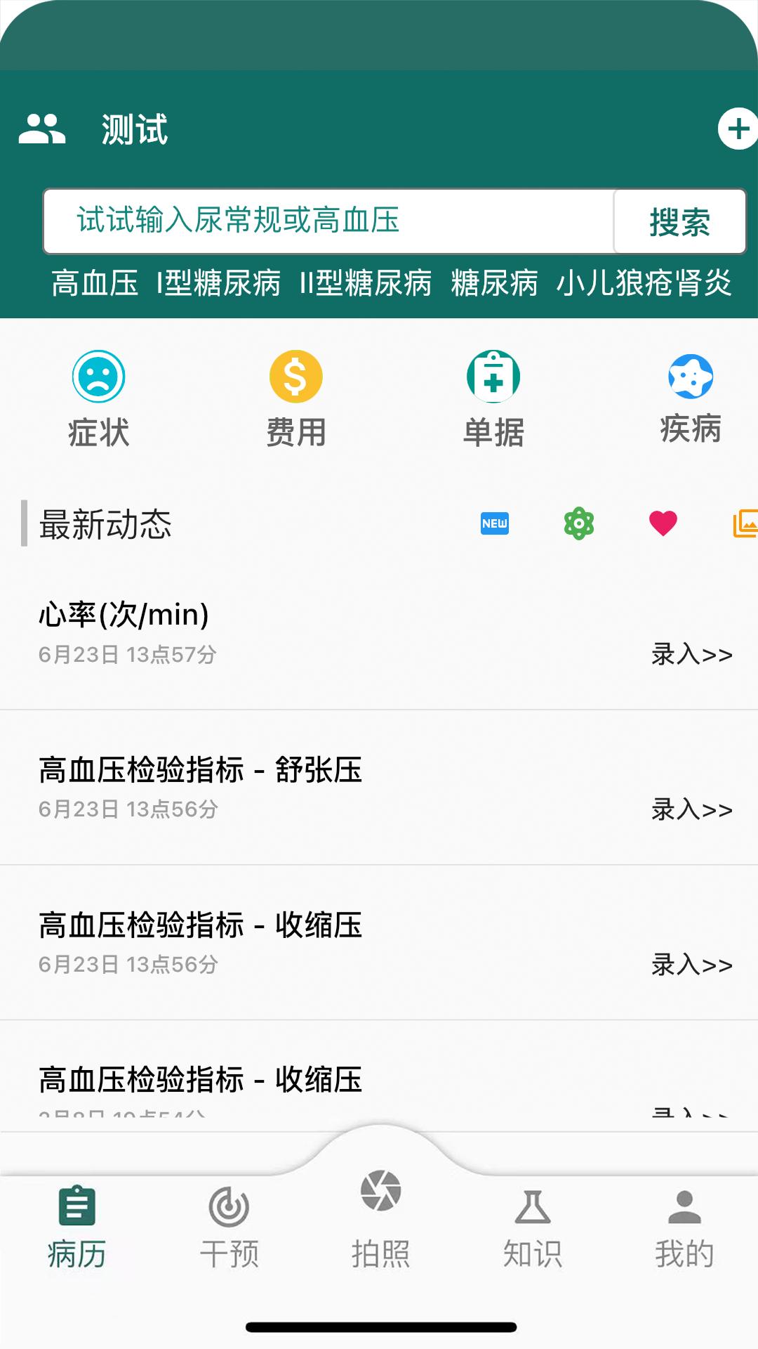 鹿优康手机版下载(暂未上线)
