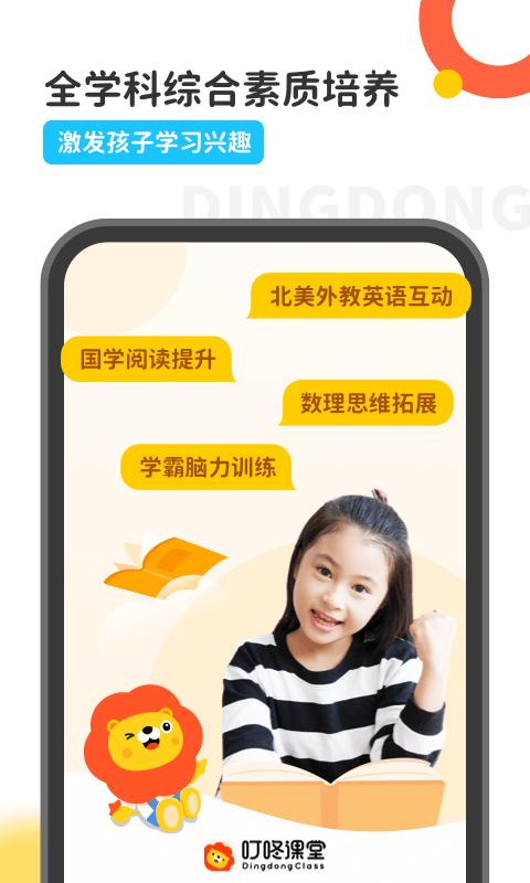 叮咚课堂手机版下载(暂未上线)