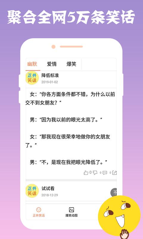 正井笑话手机版下载(暂未上线)