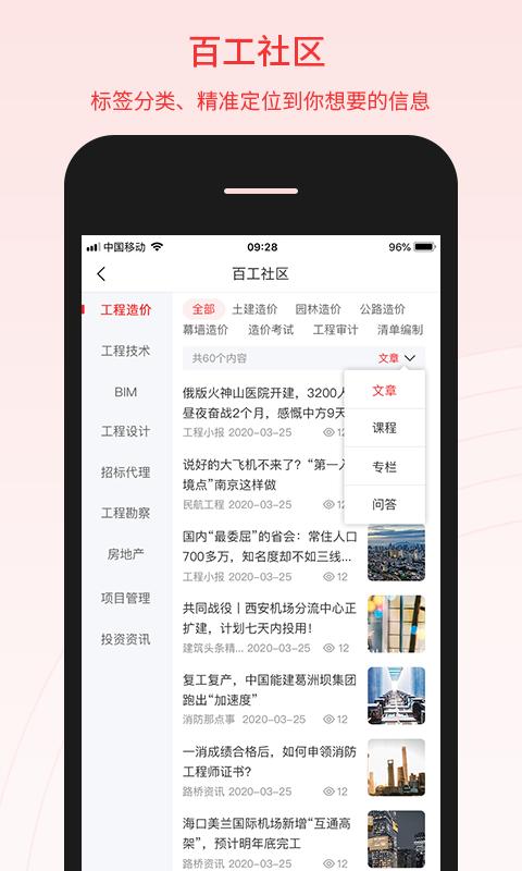 百工驿手机版下载(暂未上线)