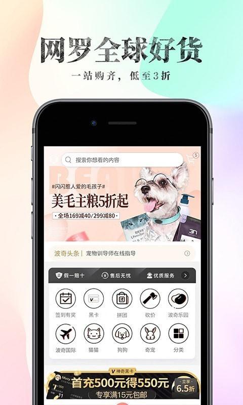 波奇宠物手机版下载(暂未上线)