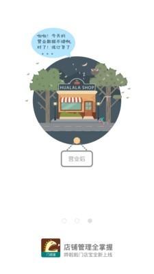 哗啦啦门店宝手机版下载(暂未上线)