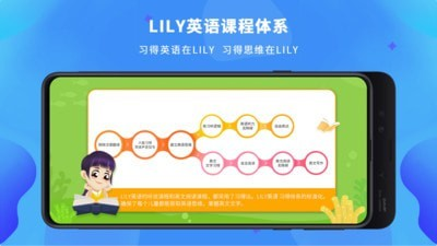 LILY英语网校手机版下载(暂未上线)