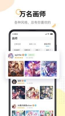 米画师手机版_米画师安卓版下载