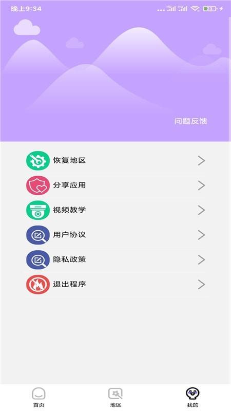 战区大师手机版下载(暂未上线)