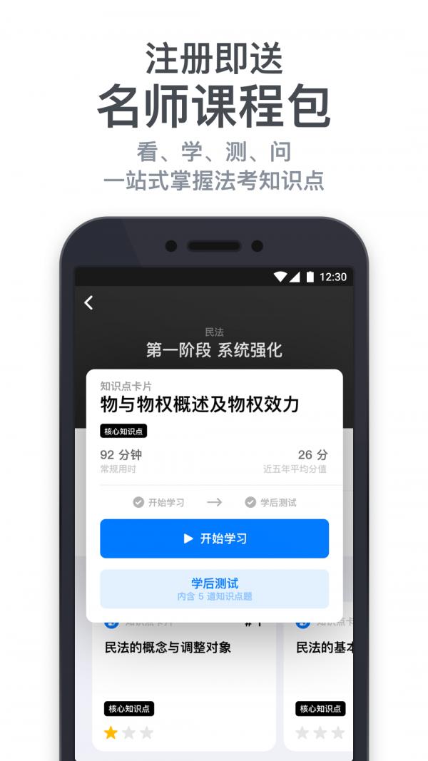 深蓝法考手机版_深蓝法考安卓版下载