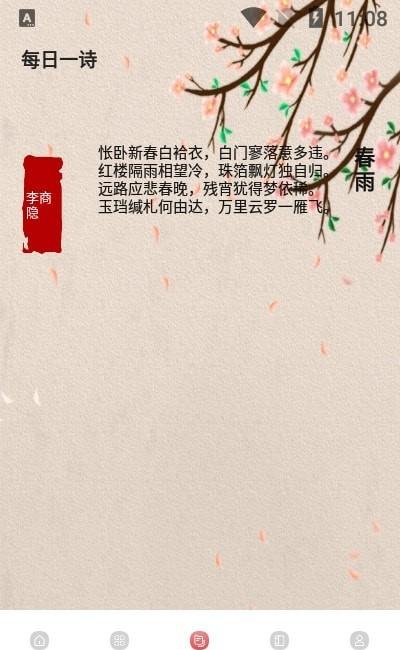 中华唐诗宋词手机版下载(暂未上线)