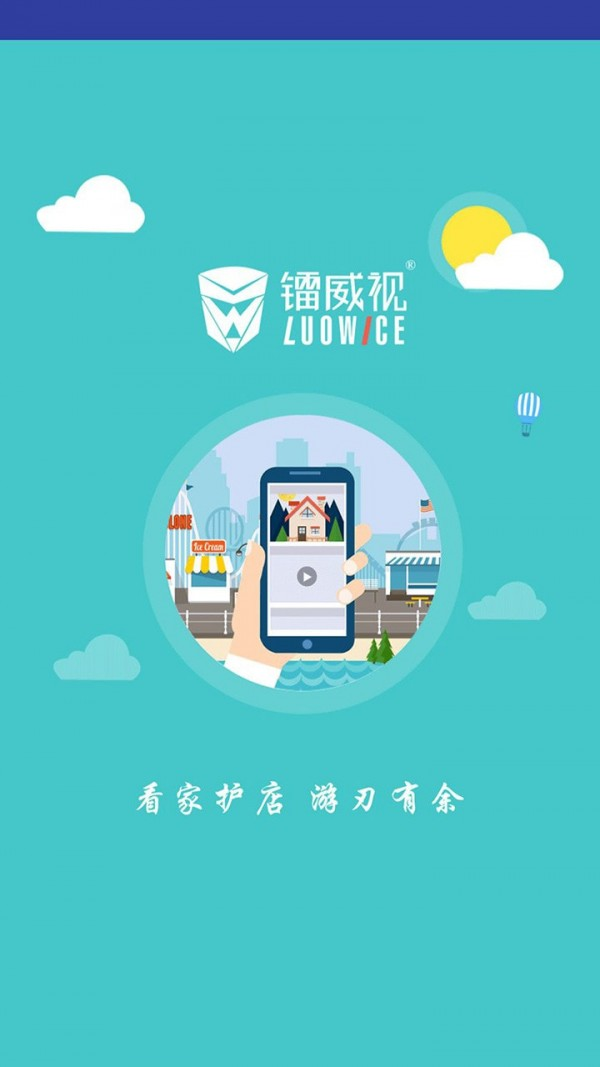 镭威视云手机版下载(暂未上线)