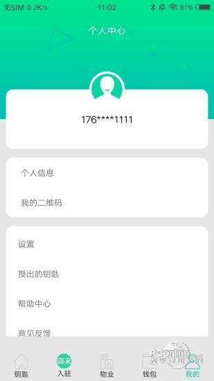 钥匙宝手机版下载(暂未上线)