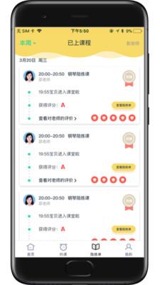 金牌陪练手机版下载(暂未上线)