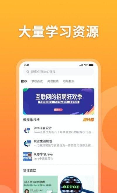 孔明速聘手机版下载(暂未上线)
