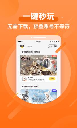 先游不用登录版手机版下载(暂未上线)
