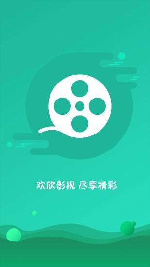 欢欣影视手机版_欢欣影视安卓版下载