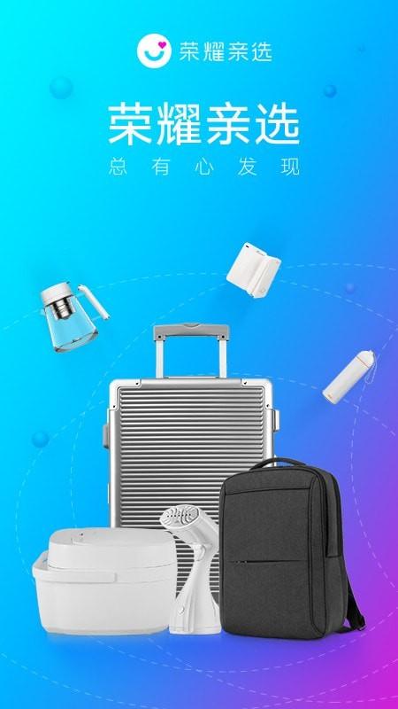 荣耀亲选手机版下载(暂未上线)