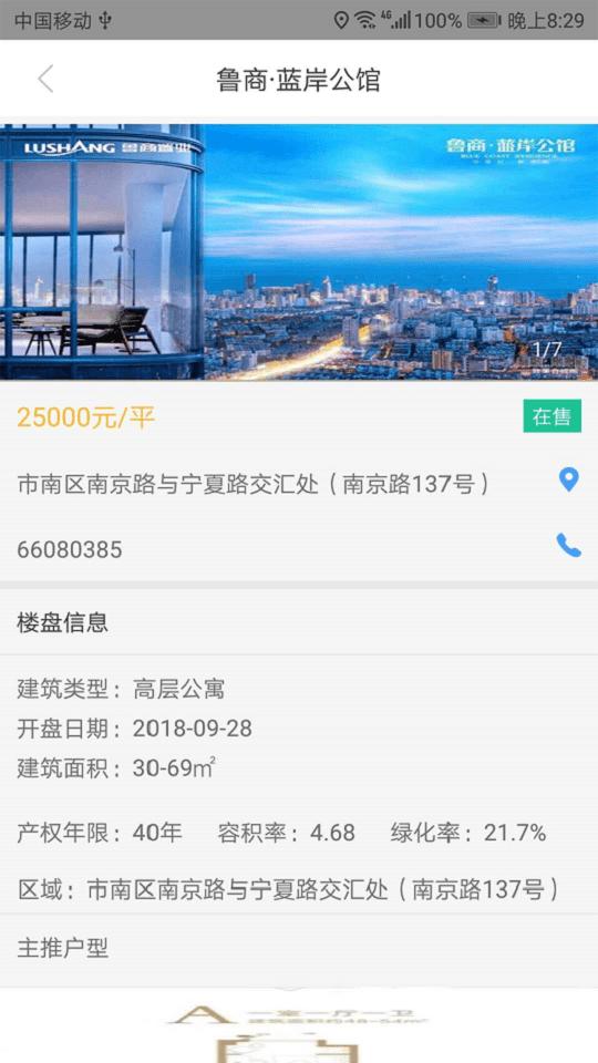 章鱼地产手机版下载(暂未上线)