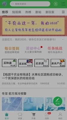 农人之家手机版下载(暂未上线)