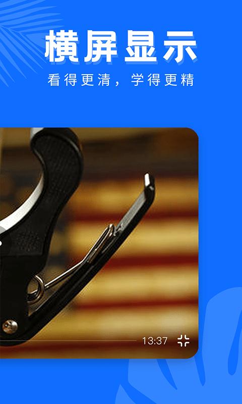 吉他屋手机版下载(暂未上线)