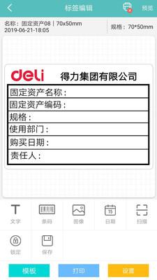 得力标签打印手机版下载(暂未上线)