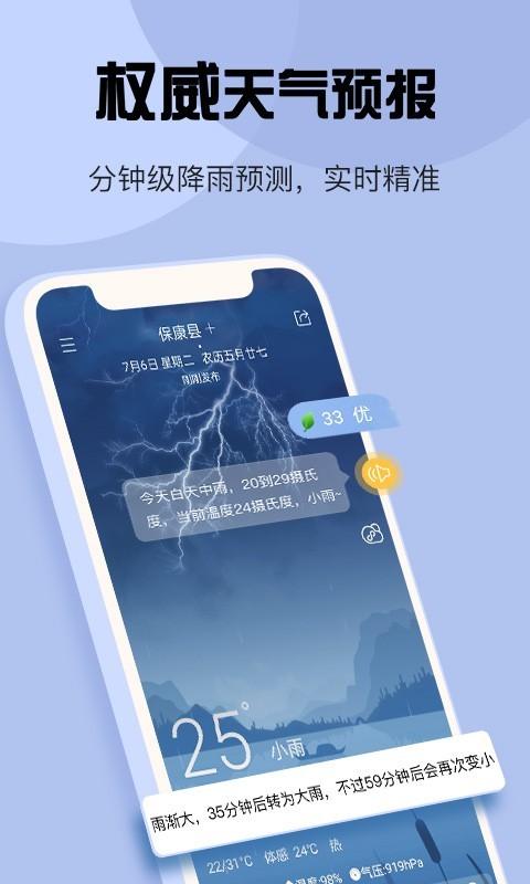 玛雅天气手机版下载(暂未上线)