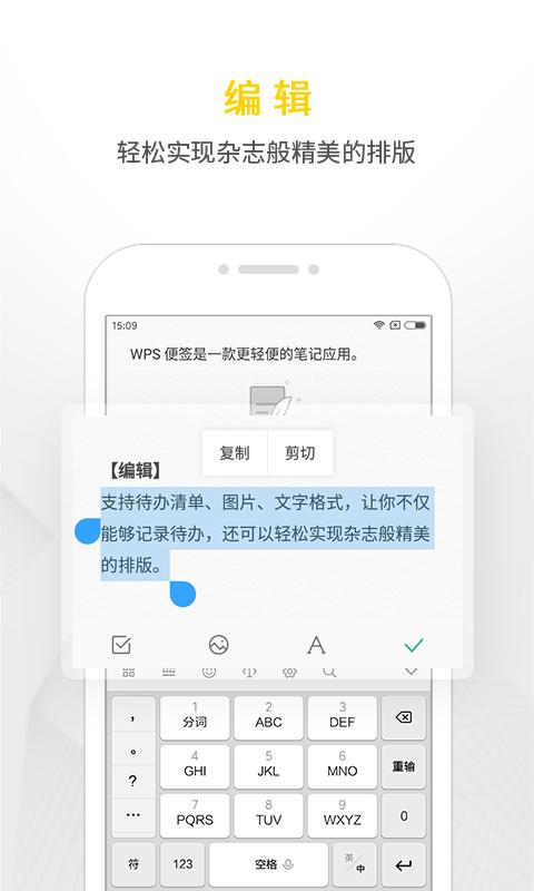 WPS便签手机版下载(暂未上线)