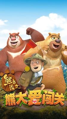 熊出没之熊大爱闯关手机版_熊出没之熊大爱闯关安卓版下载