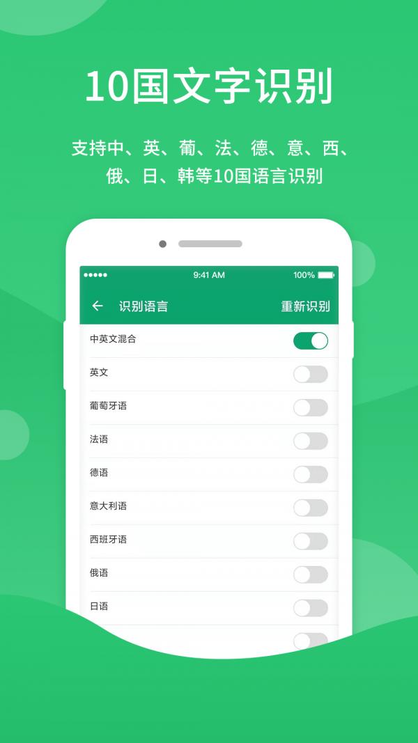 福昕扫描王手机版下载(暂未上线)