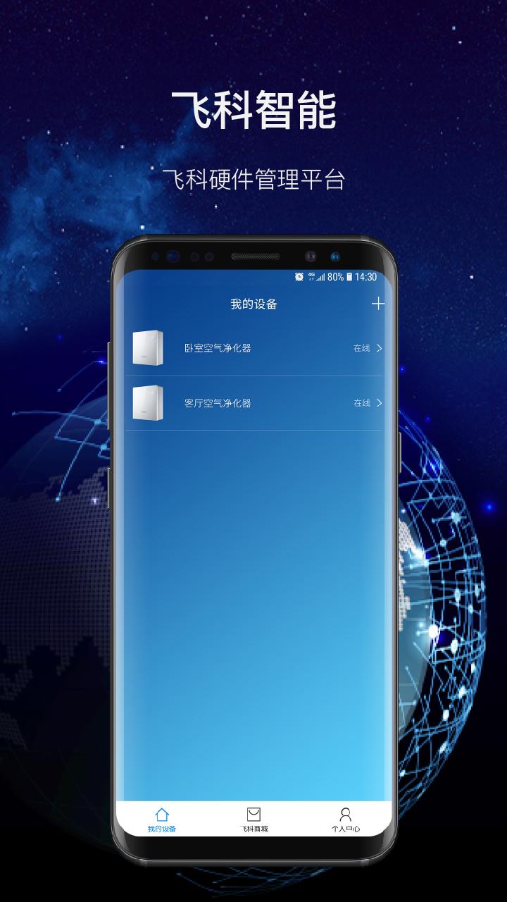 飞科智能手机版下载(暂未上线)