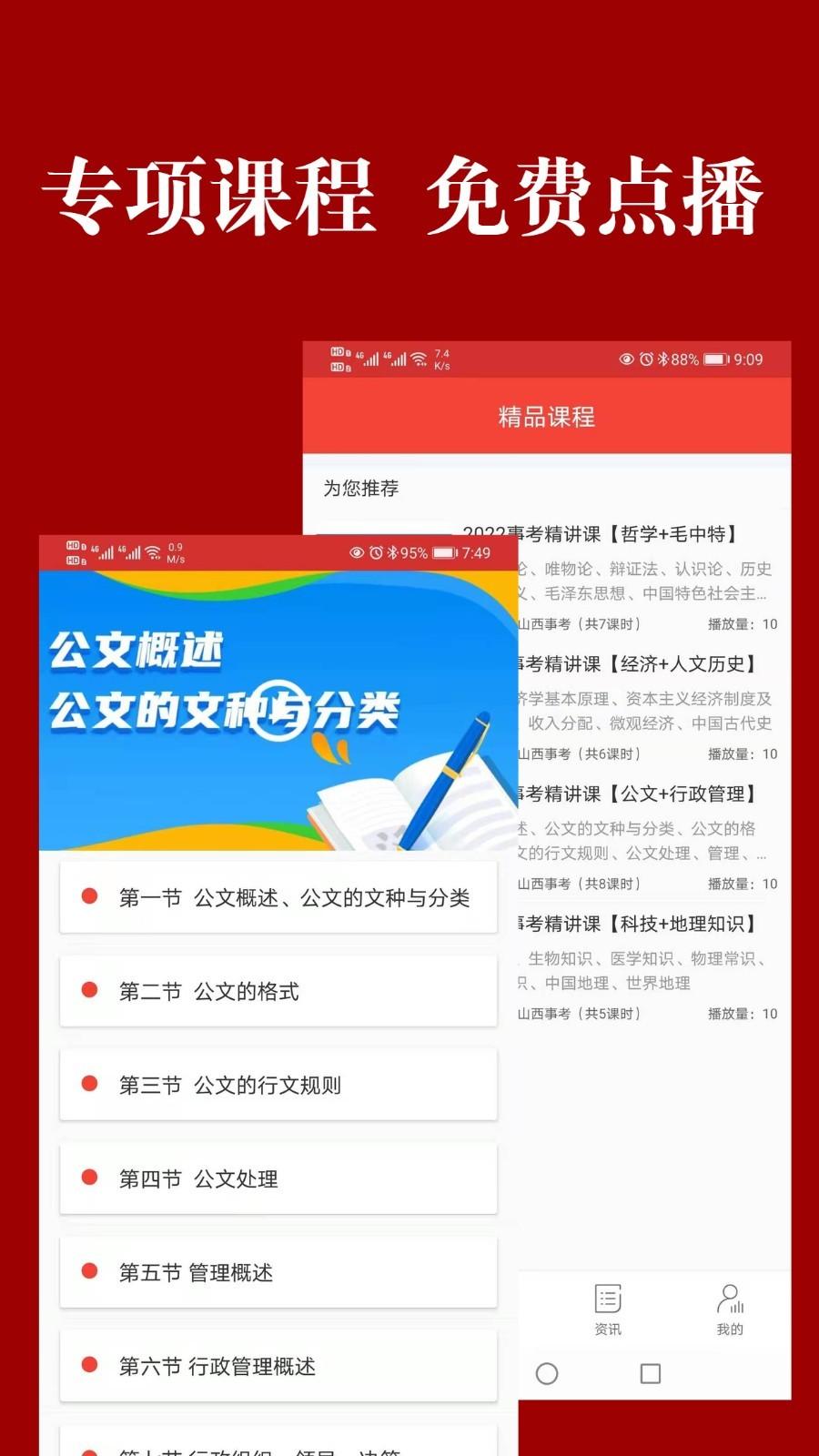 山西事考手机版下载(暂未上线)
