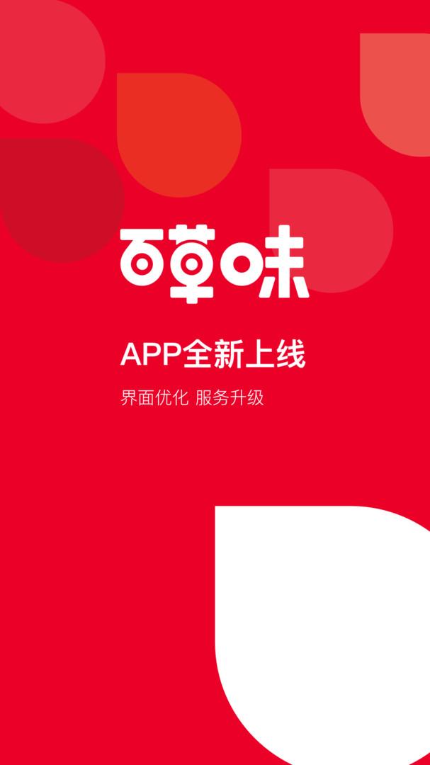 百草味手机版下载(暂未上线)
