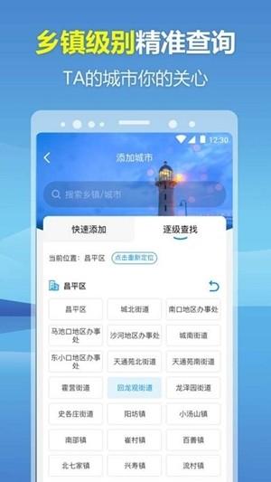 暖心天气预报手机版_暖心天气预报安卓版下载