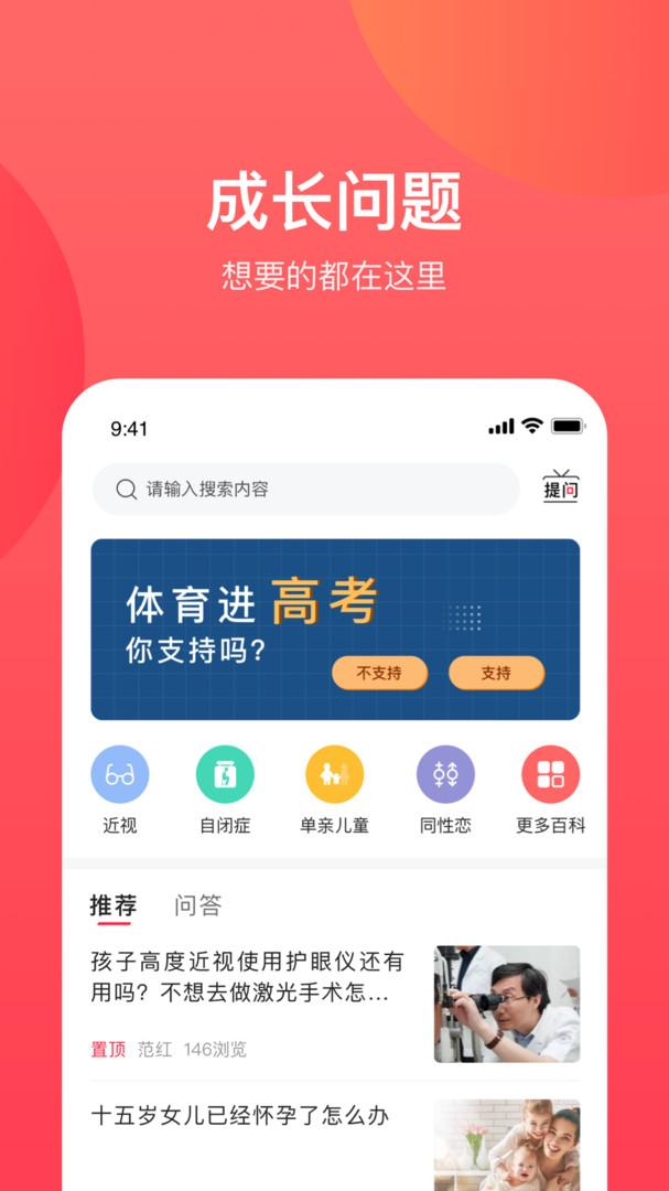 康贝贝成长手机版下载(暂未上线)