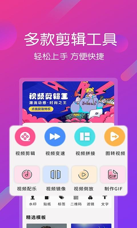 视频剪辑王手机版下载(暂未上线)