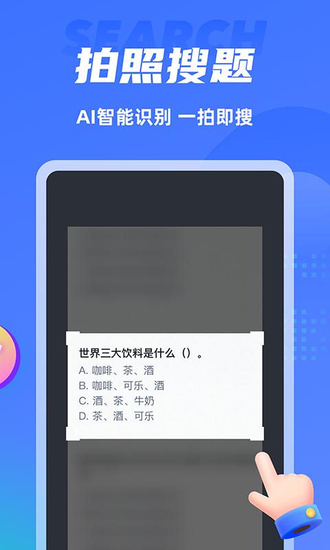 搜题侠手机版下载(暂未上线)
