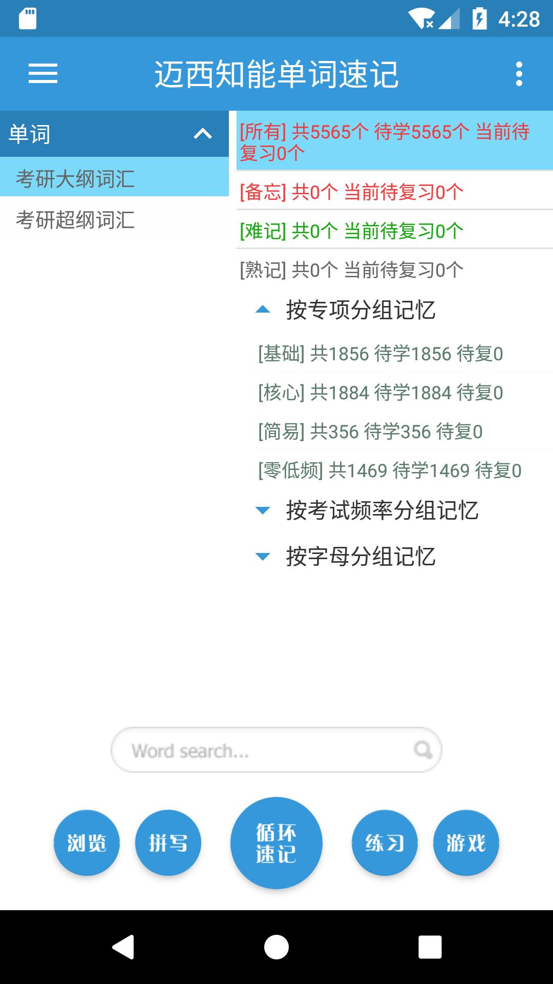 迈西知能背单词手机版下载(暂未上线)