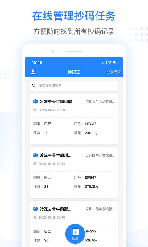抄码王手机版下载(暂未上线)