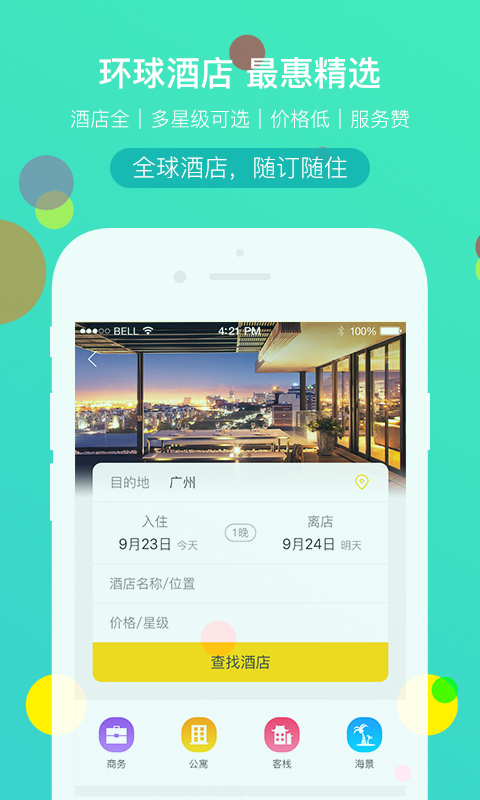 广之旅易起行手机版下载(暂未上线)