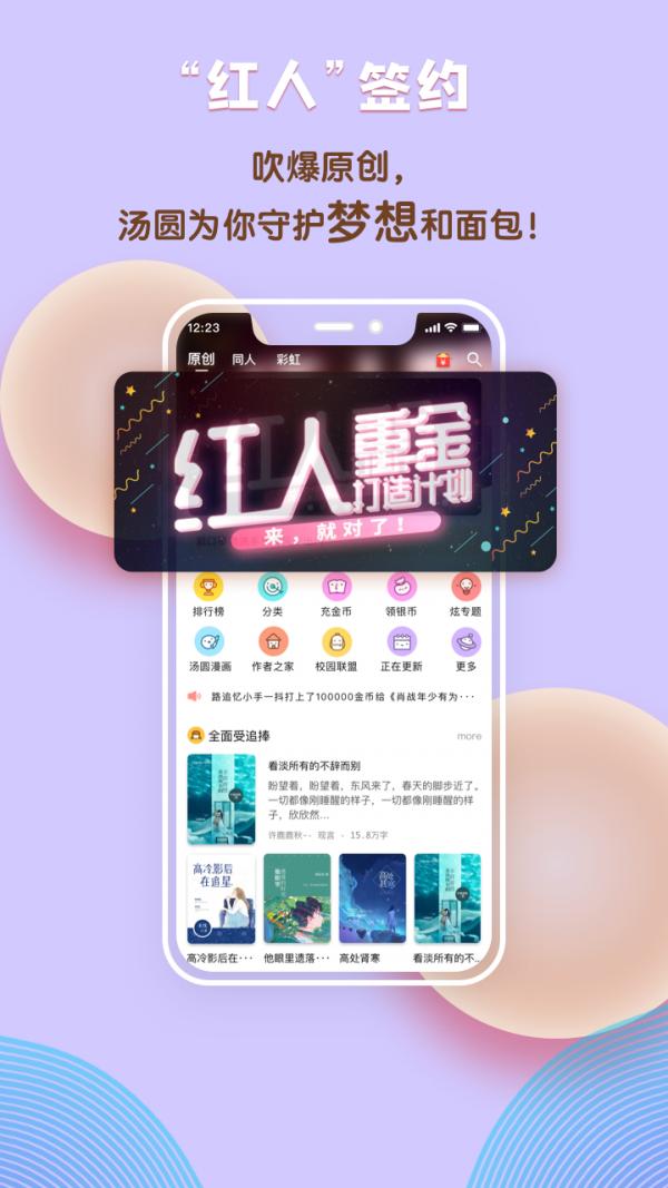 汤圆创作手机版下载(暂未上线)