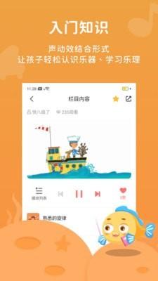 伴鱼音乐手机版下载(暂未上线)