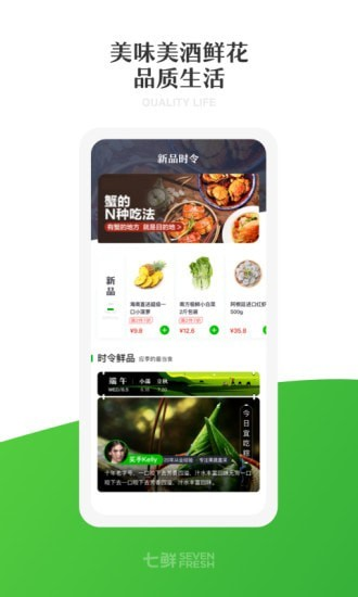 七鲜手机版下载(暂未上线)