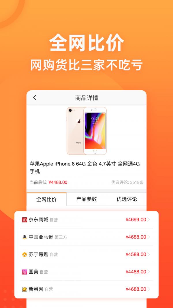 慢慢买手机版手机版下载(暂未上线)