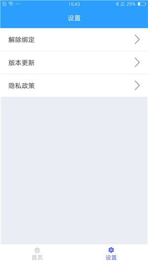 守护大师家长版手机版下载(暂未上线)