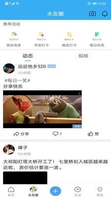 永州网手机版_永州网安卓版下载