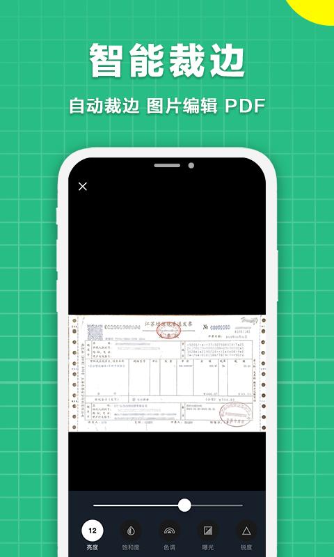 极速扫描仪手机版_极速扫描仪安卓版下载